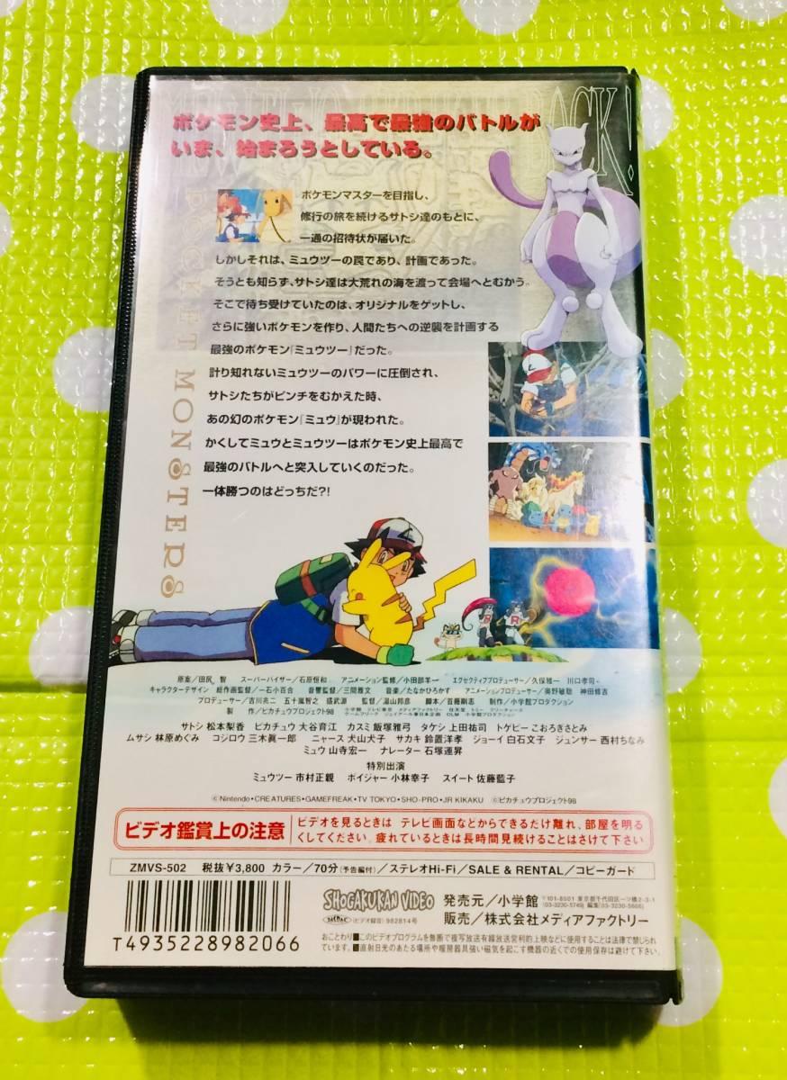 即決〈同梱歓迎〉VHS 劇場版 ポケットモンスター ミュウツーの逆襲 アニメ◎その他ビデオ多数出品中θ6225_画像2