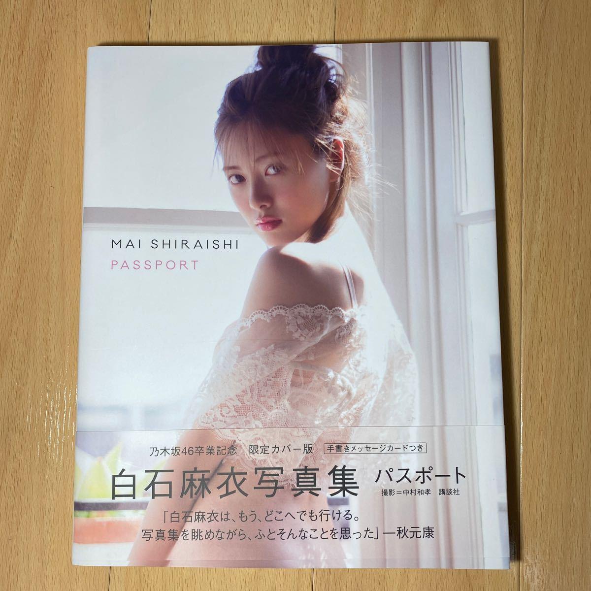 乃木坂46卒業記念 限定カバー版 白石麻衣 写真集 ポストカード2枚 手書きメッセージカードつき _画像2