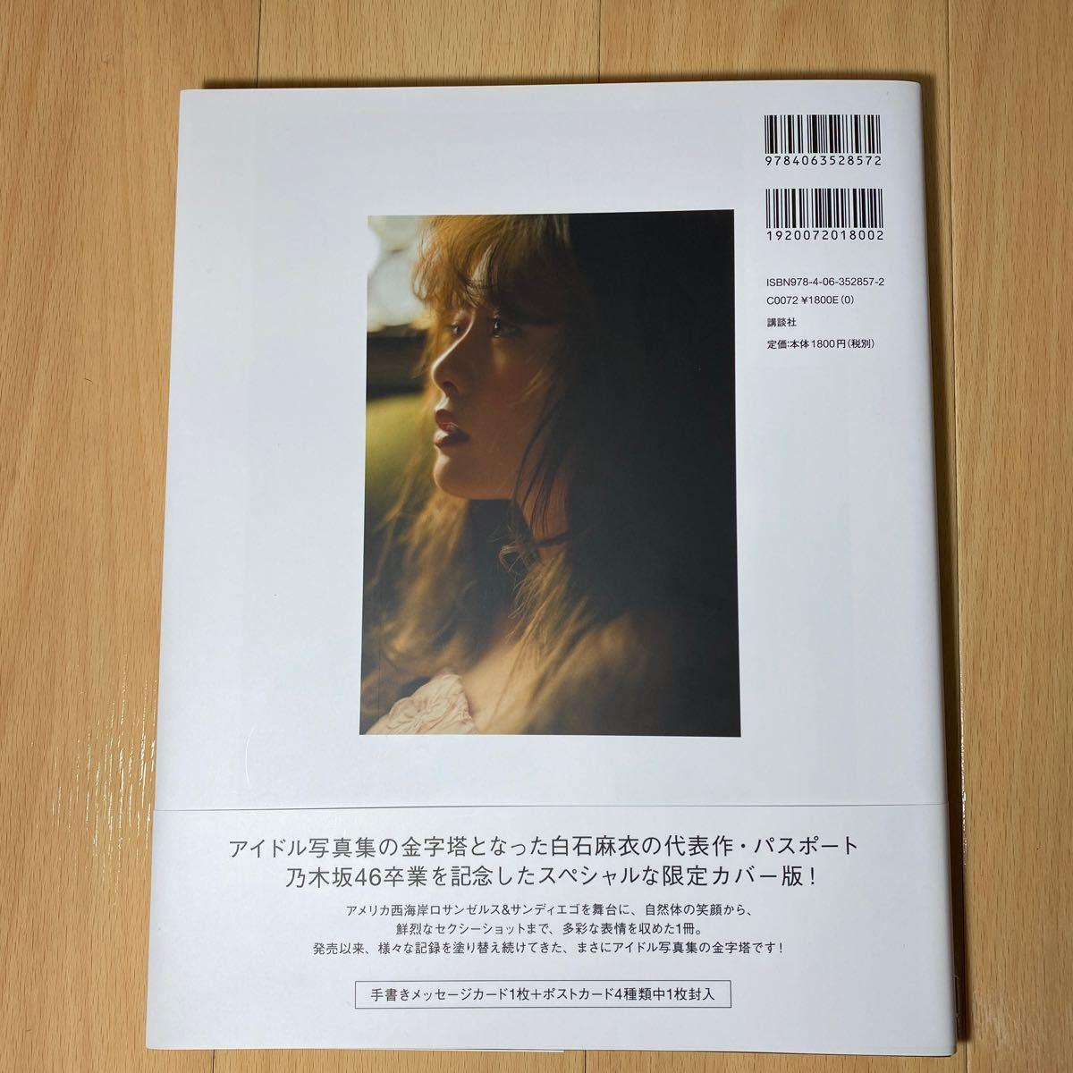 乃木坂46卒業記念 限定カバー版 白石麻衣 写真集 ポストカード2枚 手書きメッセージカードつき _画像3