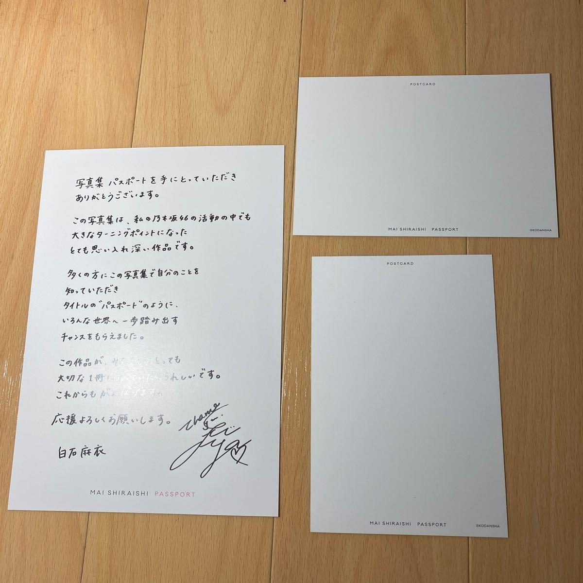 乃木坂46卒業記念 限定カバー版 白石麻衣 写真集 ポストカード2枚 手書きメッセージカードつき _画像5