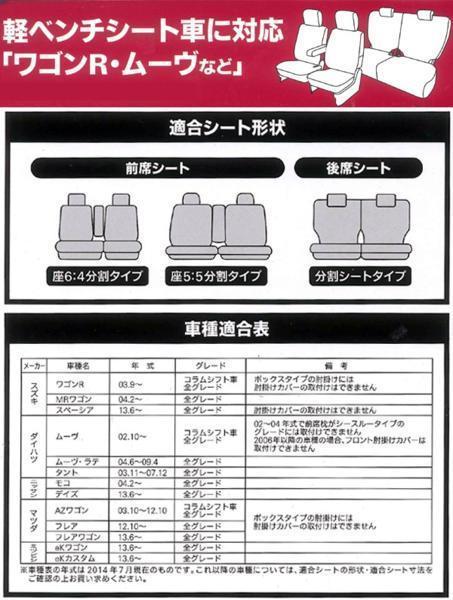 伸縮ニット素材 タント L350S/L360S 等 軽ベンチシート車 汎用 ファブリック 布製 シートカバー カラードカバー 車1台分セット ブラック/黒_画像3