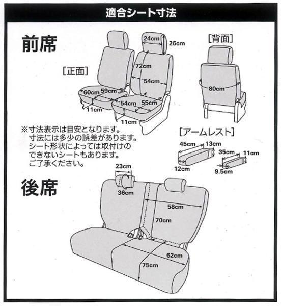 伸縮ニット素材 タント L350S/L360S 等 軽ベンチシート車 汎用 ファブリック 布製 シートカバー カラードカバー 車1台分セット ブラック/黒_画像4