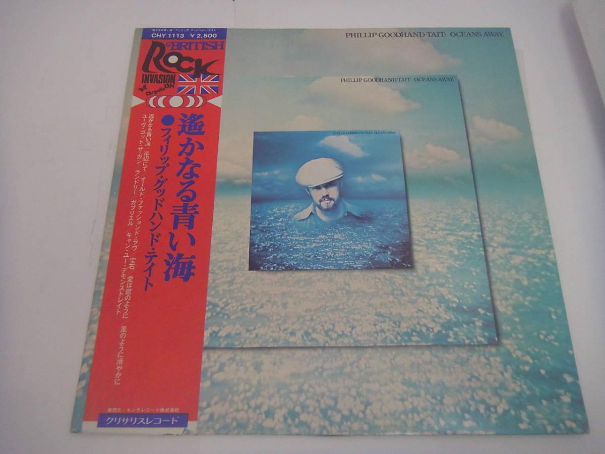 LPレコード♪Phillip Goodhand Taitフィリップ・グッドハンド・テイト /Oceans Away 遥かなる青い海■国内盤 帯・解説付き■見本盤