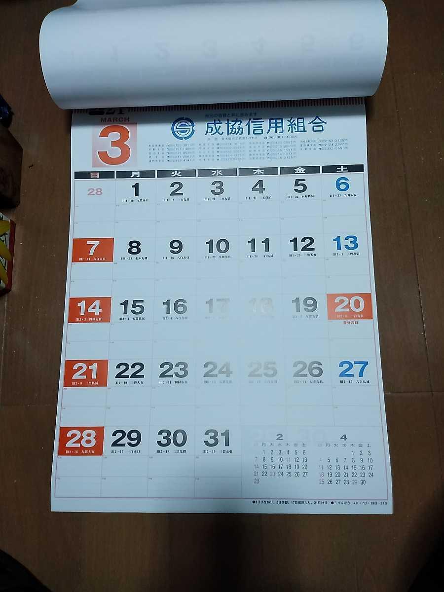 即決 送料510円 2021年 壁掛けカレンダー 13枚 縦 54cm 横 38cm メモ欄あり_画像4