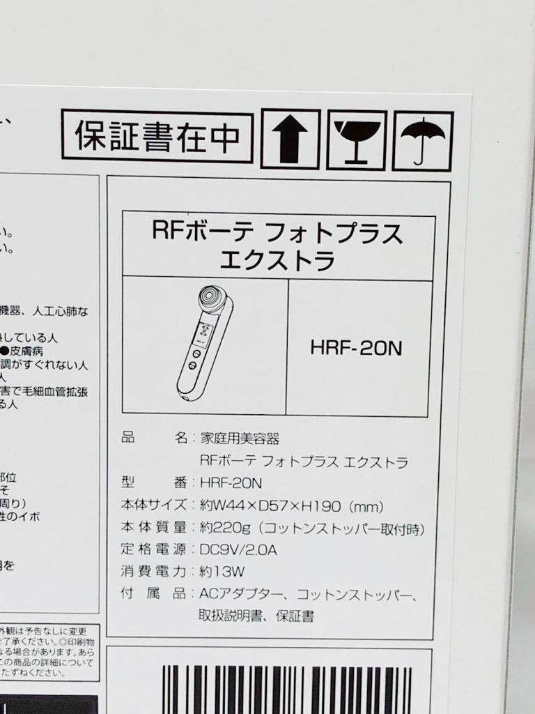 [新品未開封・送料無料] YA-MAN ヤーマン 美顔器 RFボーテ フォトプラスEX シャンパンゴールド ラジオ波
