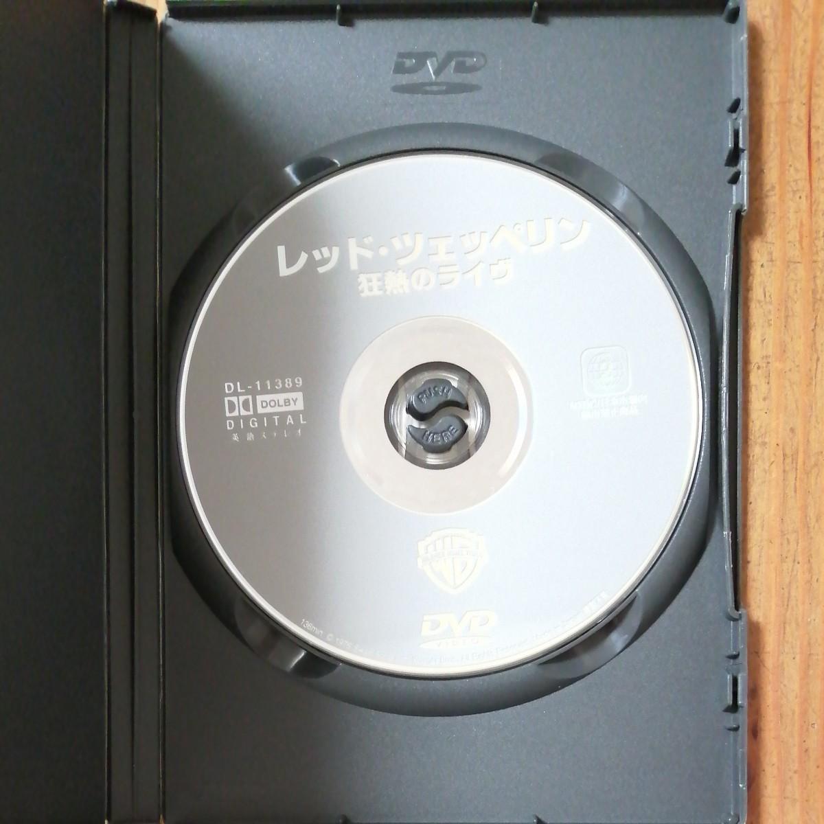 DVD/レッド・ツェッペリン 狂熱のライヴ