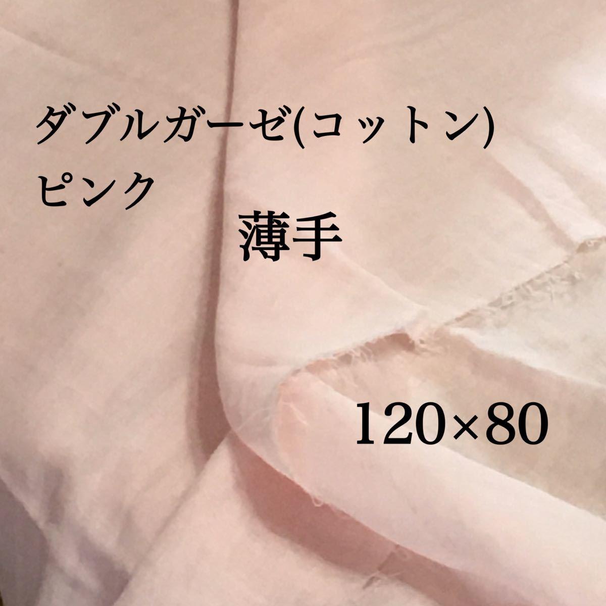 ダブルガーゼ 薄手 120×80 ピンク