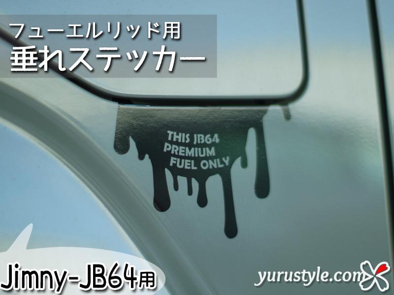 JIMNY★垂れフューエルステッカー★ユルスタ/ジムニー JB64 ドロップ フューエルリッド 給油口_画像1