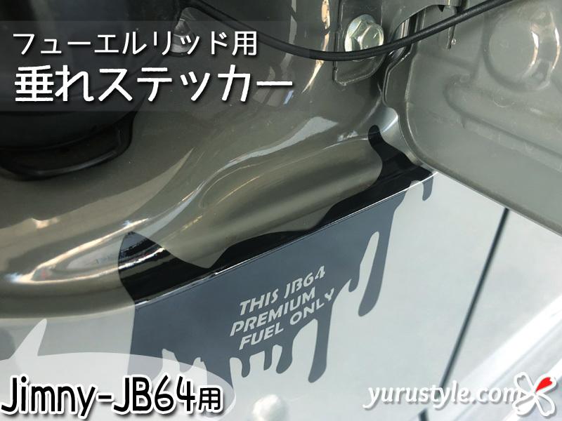 JIMNY★垂れフューエルステッカー★ユルスタ/ジムニー JB64 ドロップ フューエルリッド 給油口_画像3