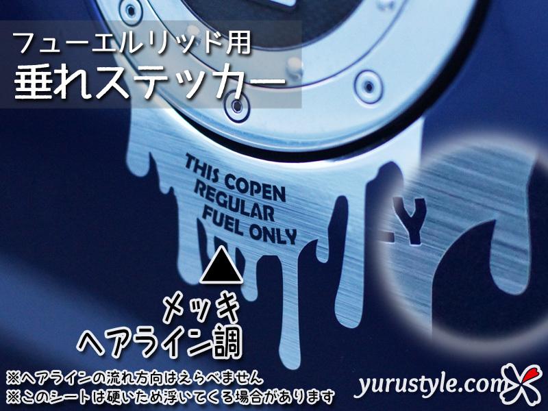 JIMNY★垂れフューエルステッカー★ユルスタ/ジムニー JB64 ドロップ フューエルリッド 給油口_画像7