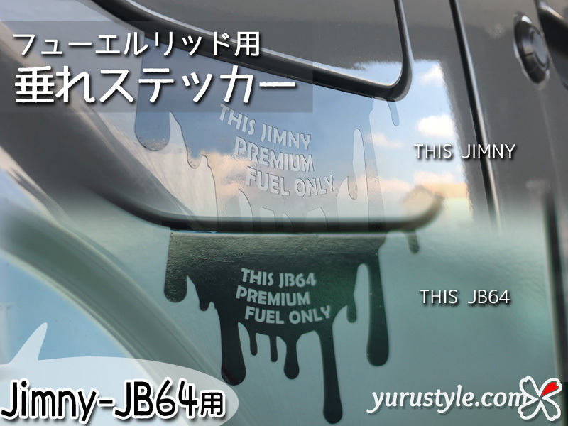JIMNY★垂れフューエルステッカー★ユルスタ/ジムニー JB64 ドロップ フューエルリッド 給油口_画像2