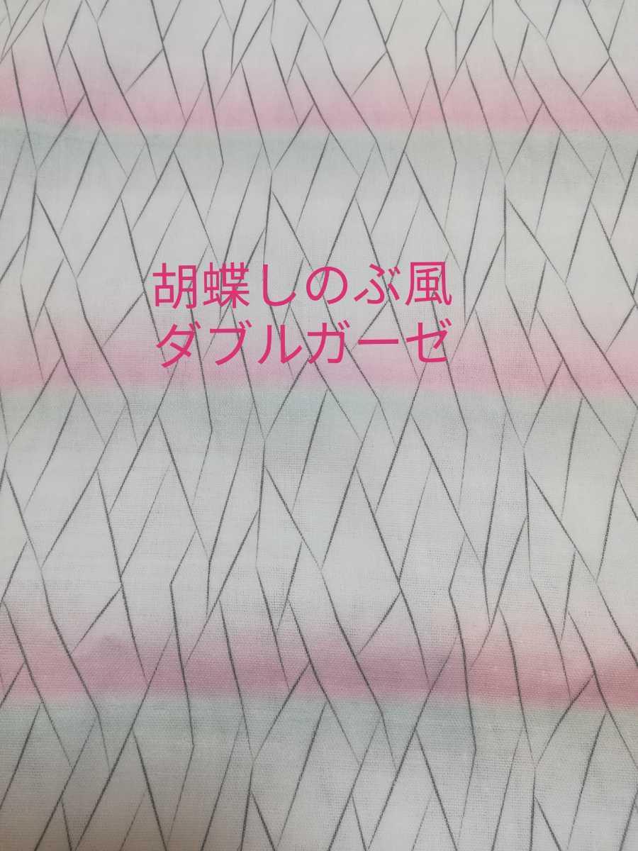 グラデーション 鬼滅の刃 胡蝶しのぶ風 ダブルガーゼ 生地 端切れ☆ 約縦30×横50㎝④