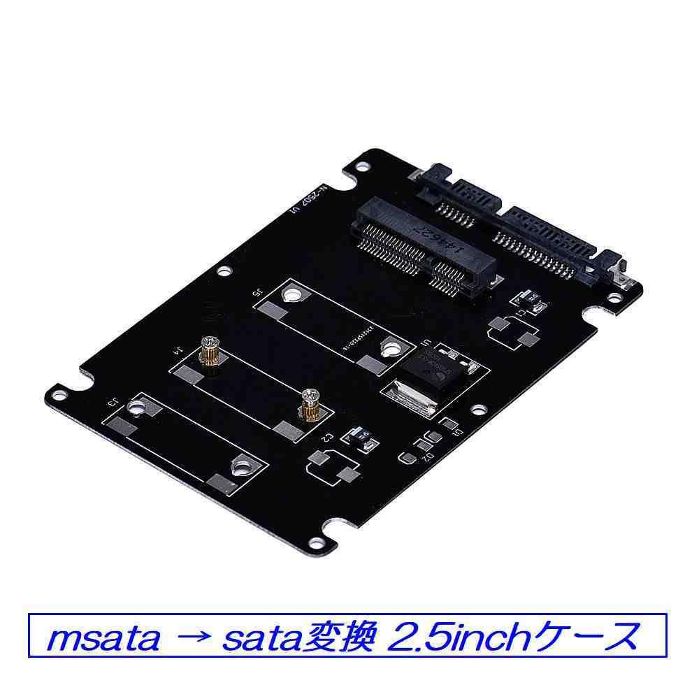 ☆彡 mSATA PCI-E SSD → sata 2.5inch sataケース アダプターカード ☆彡 あ_画像2