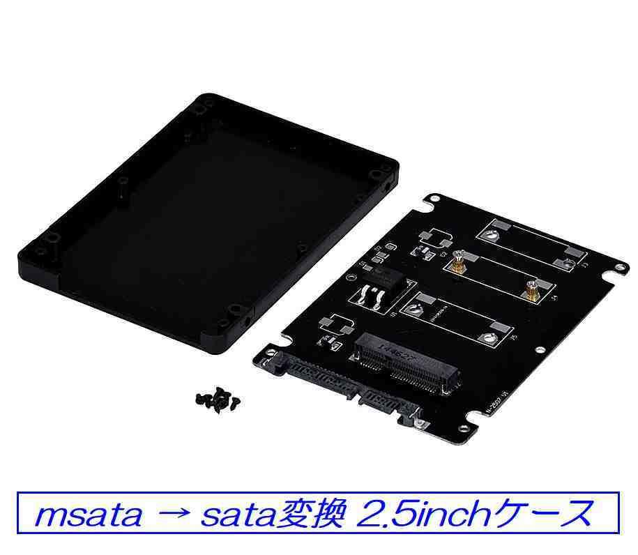 ☆彡 mSATA PCI-E SSD → sata 2.5inch sataケース アダプターカード ☆彡 あ_画像1