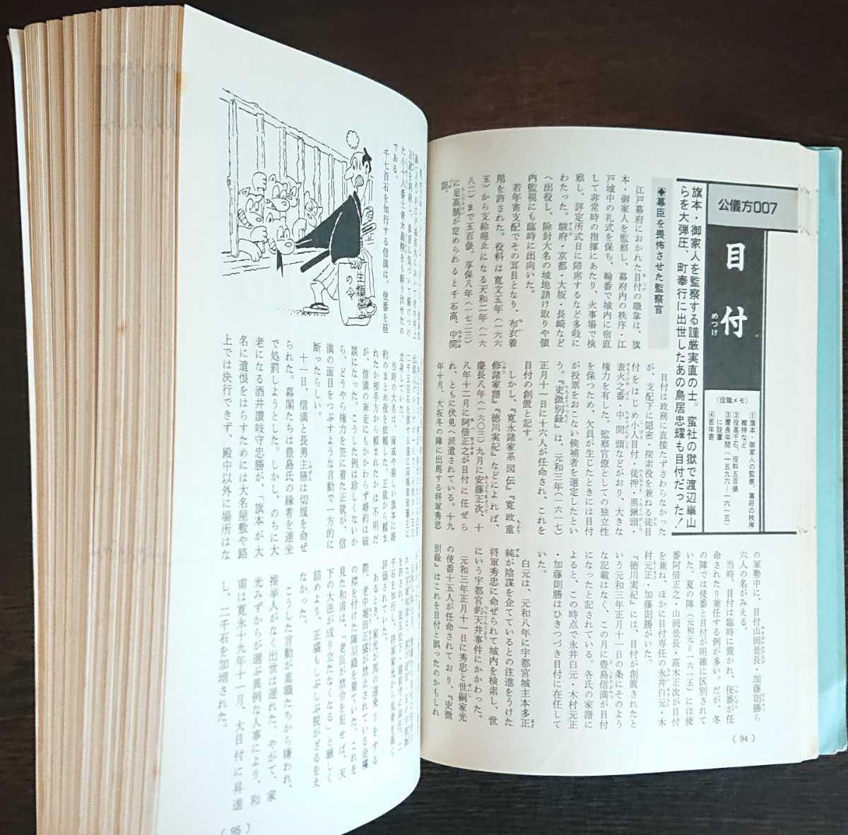 「歴史読本」1月増刊特別編集号 大江戸おもしろ役人役職読本 (新人物往来社)_画像6