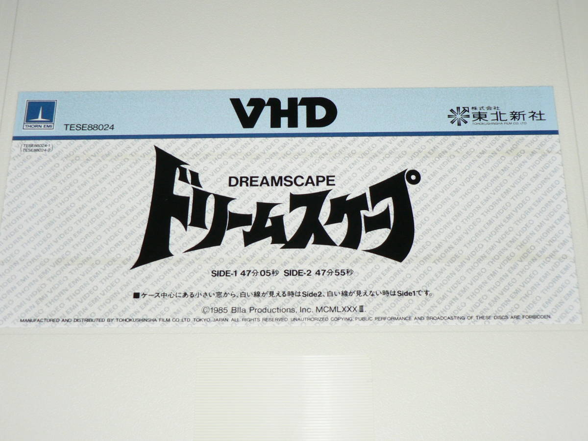 VHD/ジョー・ルーベン監督「ドリームスケープ」ホラー映画 デニス・クエイド 他 日本語字幕/シュリンク・解説書付き、長期保管品_画像6