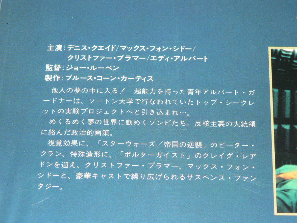 VHD/ジョー・ルーベン監督「ドリームスケープ」ホラー映画 デニス・クエイド 他 日本語字幕/シュリンク・解説書付き、長期保管品_画像3