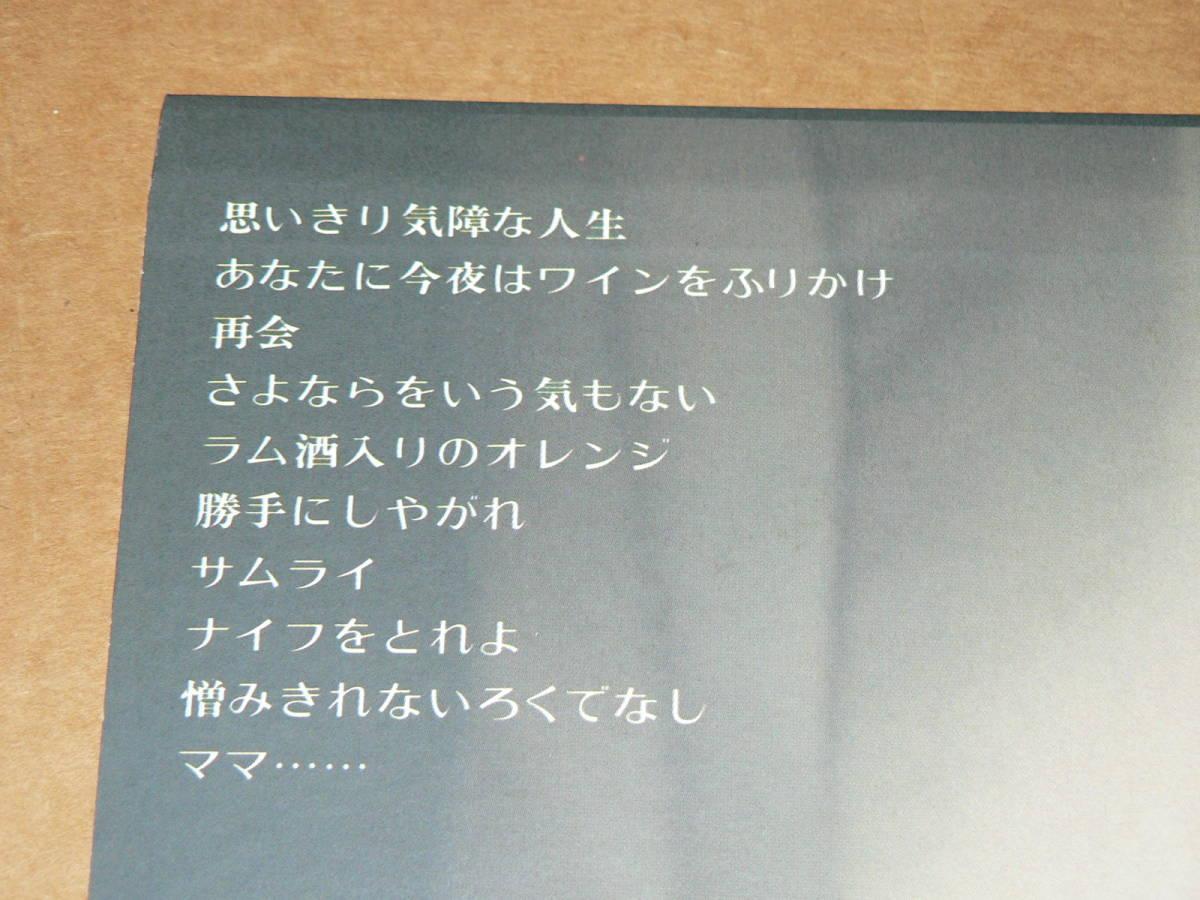 LP/沢田研二 「思いきり気障な人生」 全作詞・作曲:阿久悠・大野克夫/帯付き、美盤、歌詞カードなし_画像3