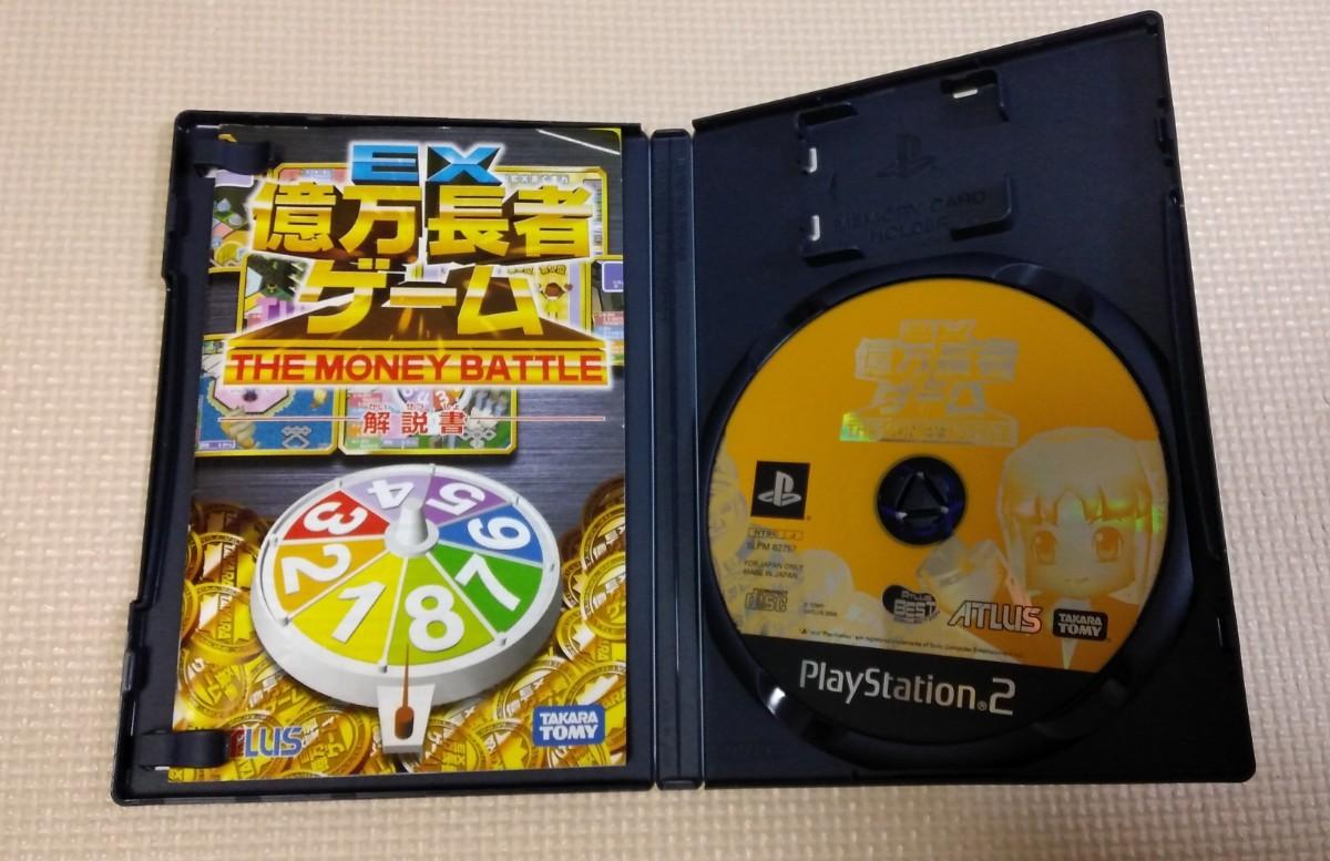 プレステ2 EX億万長者ゲーム