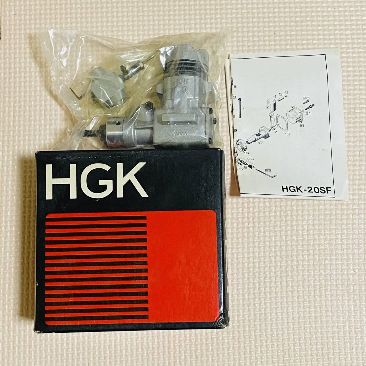 HGK 20 SF ラジコン エンジン 新品 未使用 ビンテージ 橋岡技研研究所 デットストック ★ 送料無料