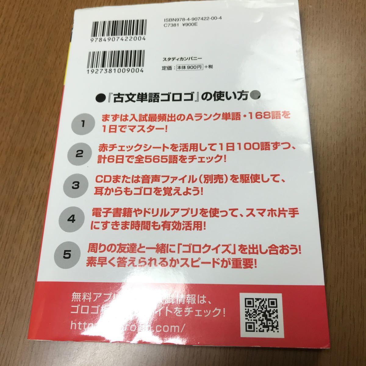 古文単語ゴロゴ /板野博行