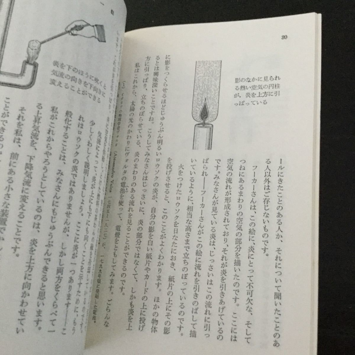 a37 ロウソクの科学 ファラデー 日下実男 小説 旺文社文庫 旺文社 _画像6