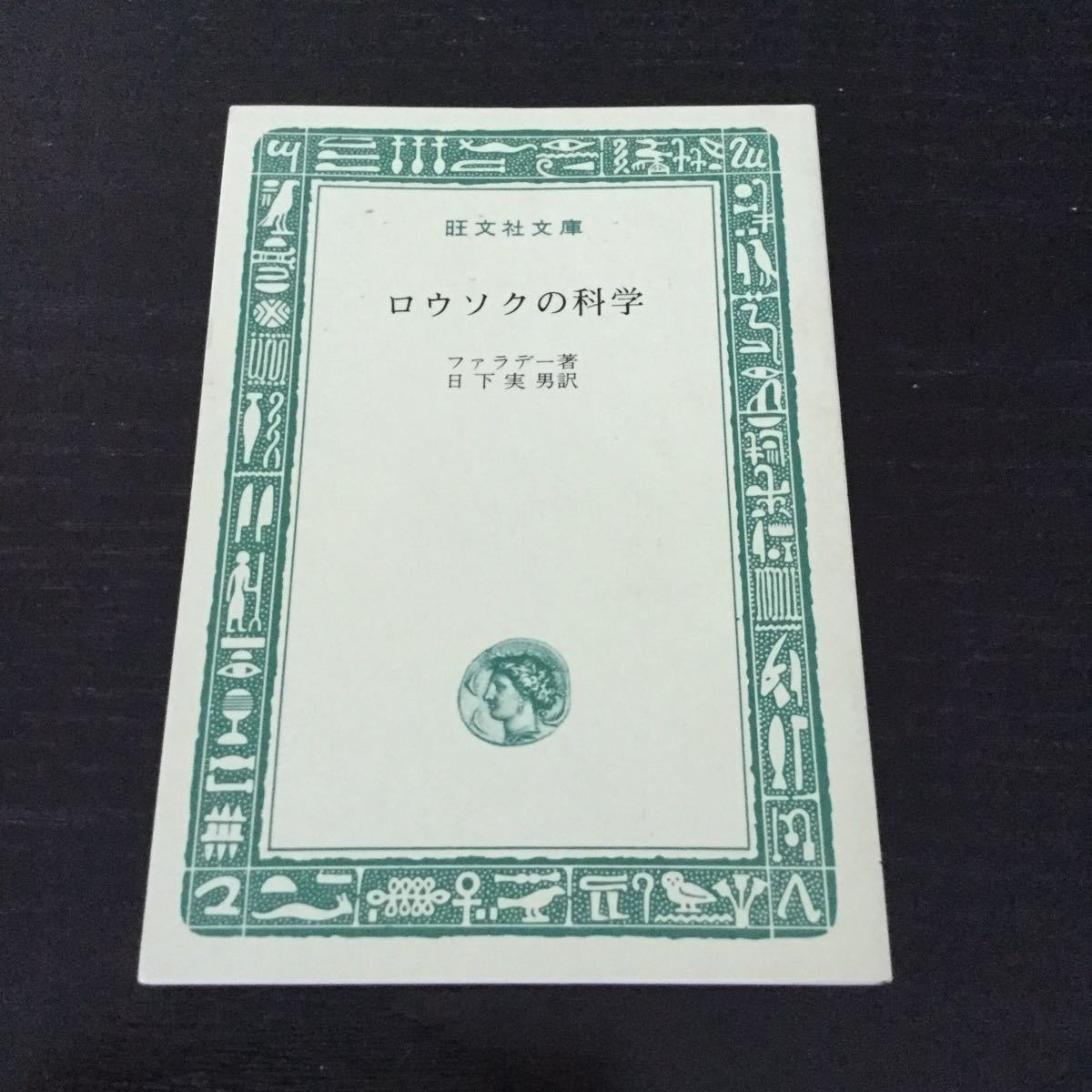 a37 ロウソクの科学 ファラデー 日下実男 小説 旺文社文庫 旺文社 _画像2