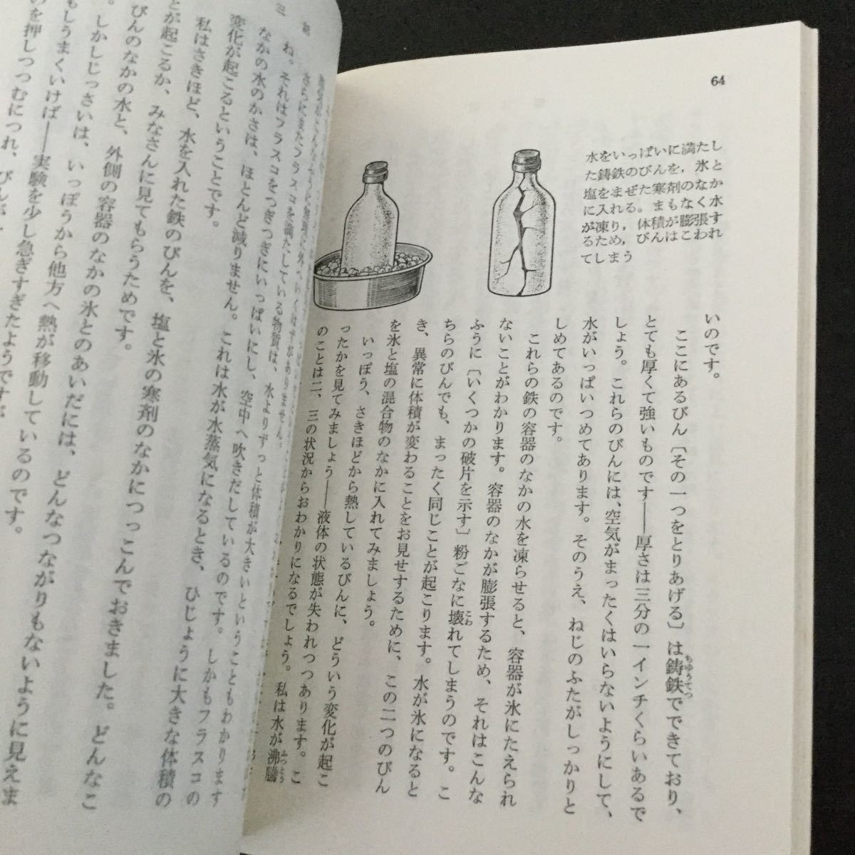 a37 ロウソクの科学 ファラデー 日下実男 小説 旺文社文庫 旺文社 _画像7