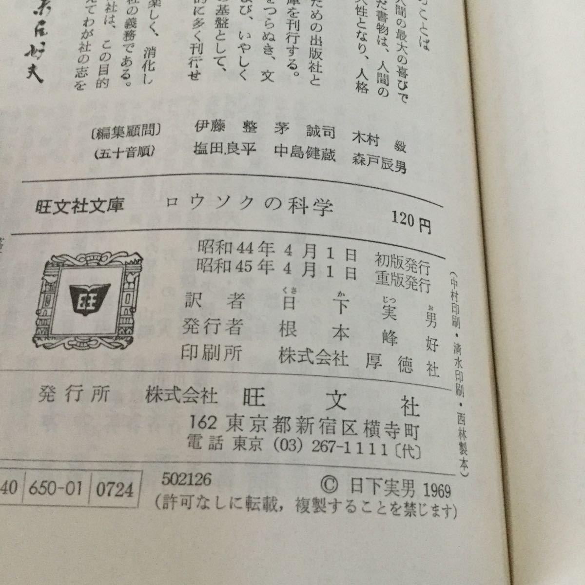 a37 ロウソクの科学 ファラデー 日下実男 小説 旺文社文庫 旺文社 _画像10
