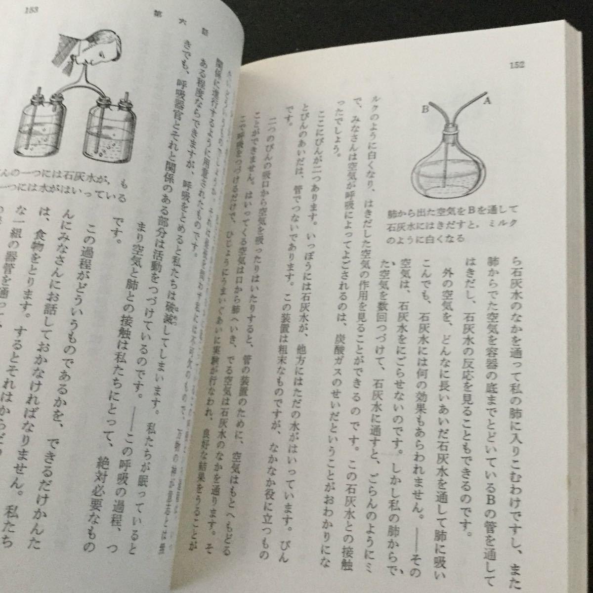 a37 ロウソクの科学 ファラデー 日下実男 小説 旺文社文庫 旺文社 _画像9