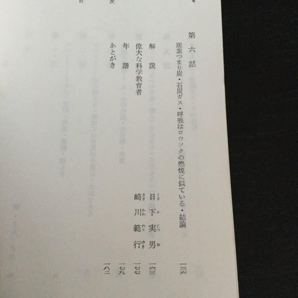 a37 ロウソクの科学 ファラデー 日下実男 小説 旺文社文庫 旺文社 _画像5