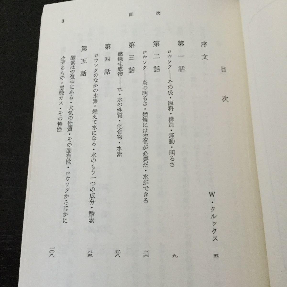 a37 ロウソクの科学 ファラデー 日下実男 小説 旺文社文庫 旺文社 _画像4