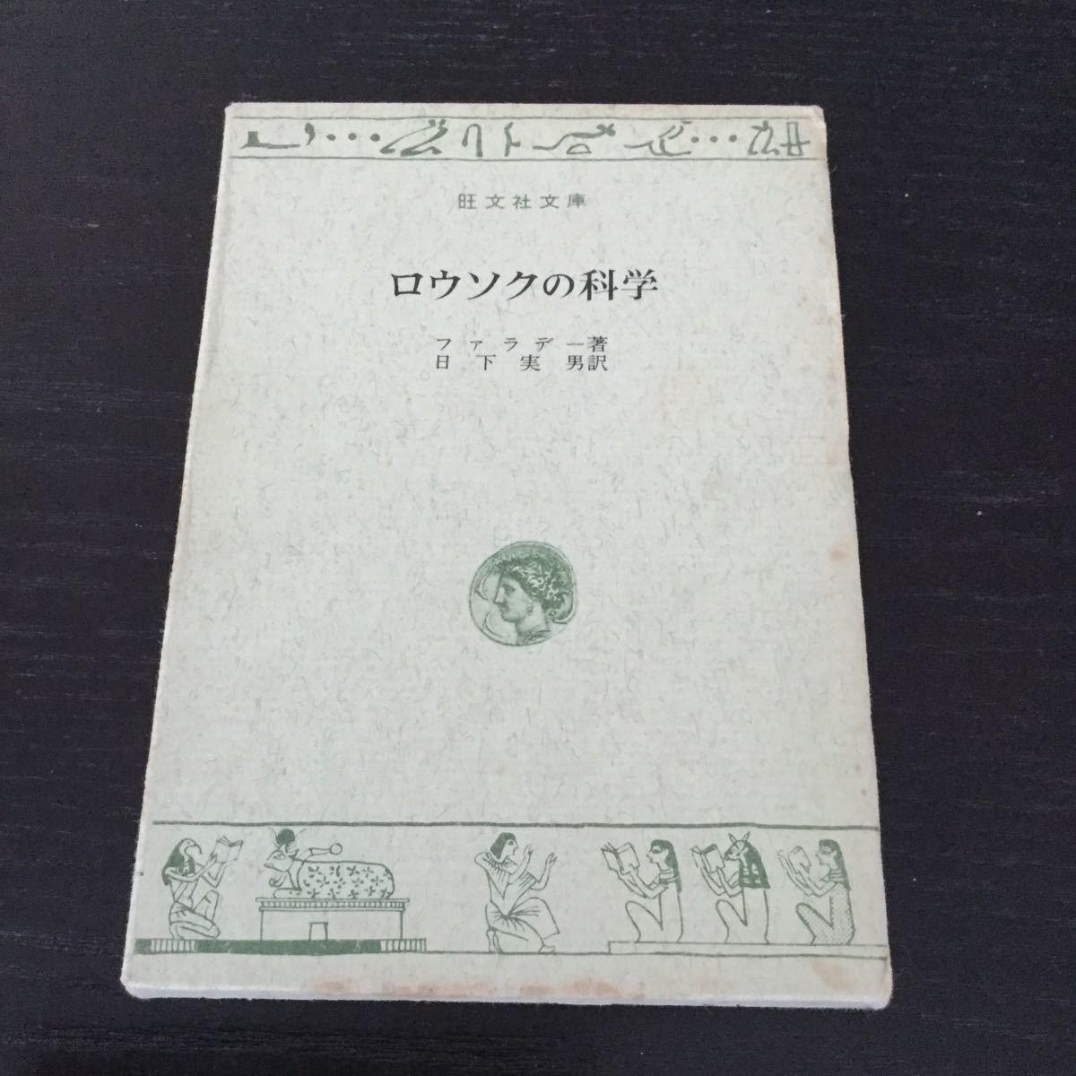 a37 ロウソクの科学 ファラデー 日下実男 小説 旺文社文庫 旺文社 _画像1