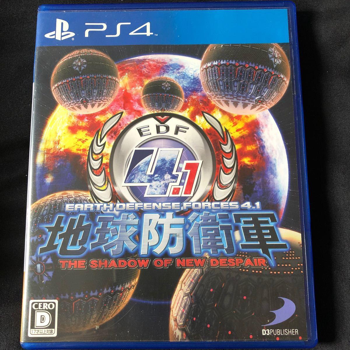 地球防衛軍4.1 PS4