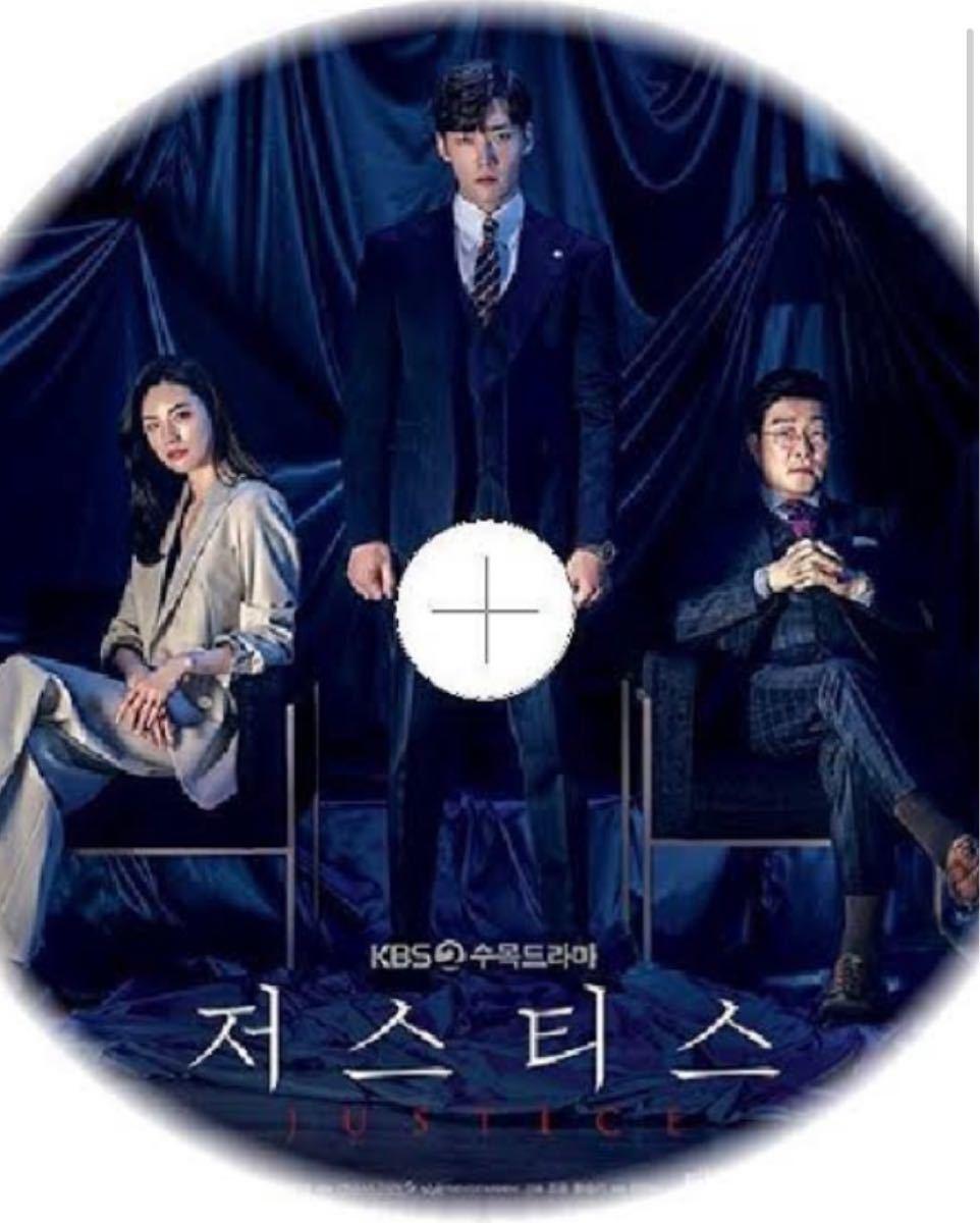 韓国ドラマ ジャスティス ブルーレイ