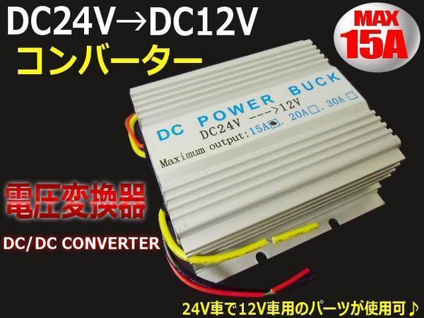 DC DC デコデコ コンバーター 24V→12V 電圧変換器 15A/変圧器 トラック ナビ オーディオ E_画像1