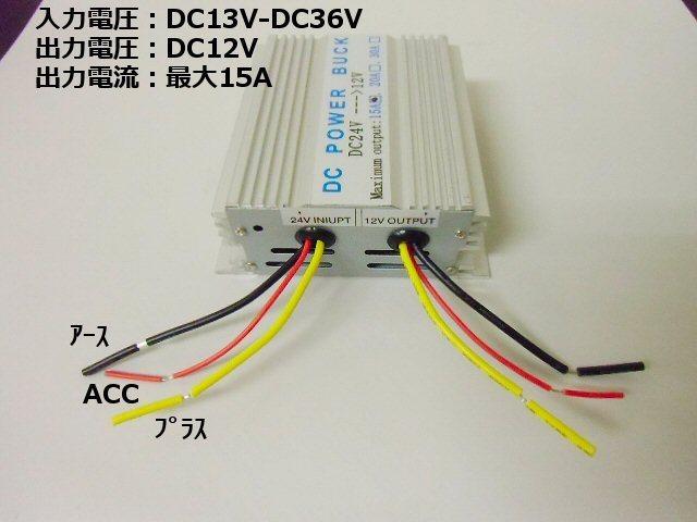 DC DC デコデコ コンバーター 24V→12V 電圧変換器 15A/変圧器 トラック ナビ オーディオ E_画像2