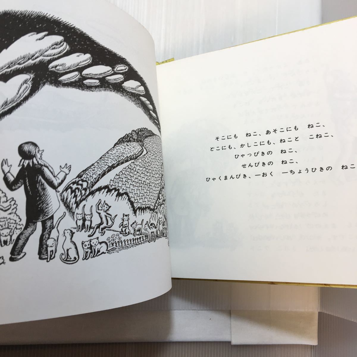 zaa-102♪100まんびきのねこ (世界傑作絵本シリーズ) 1961/1/1 ワンダ・ガアグ (著, イラスト), いしい ももこ (翻訳) 福音館書店