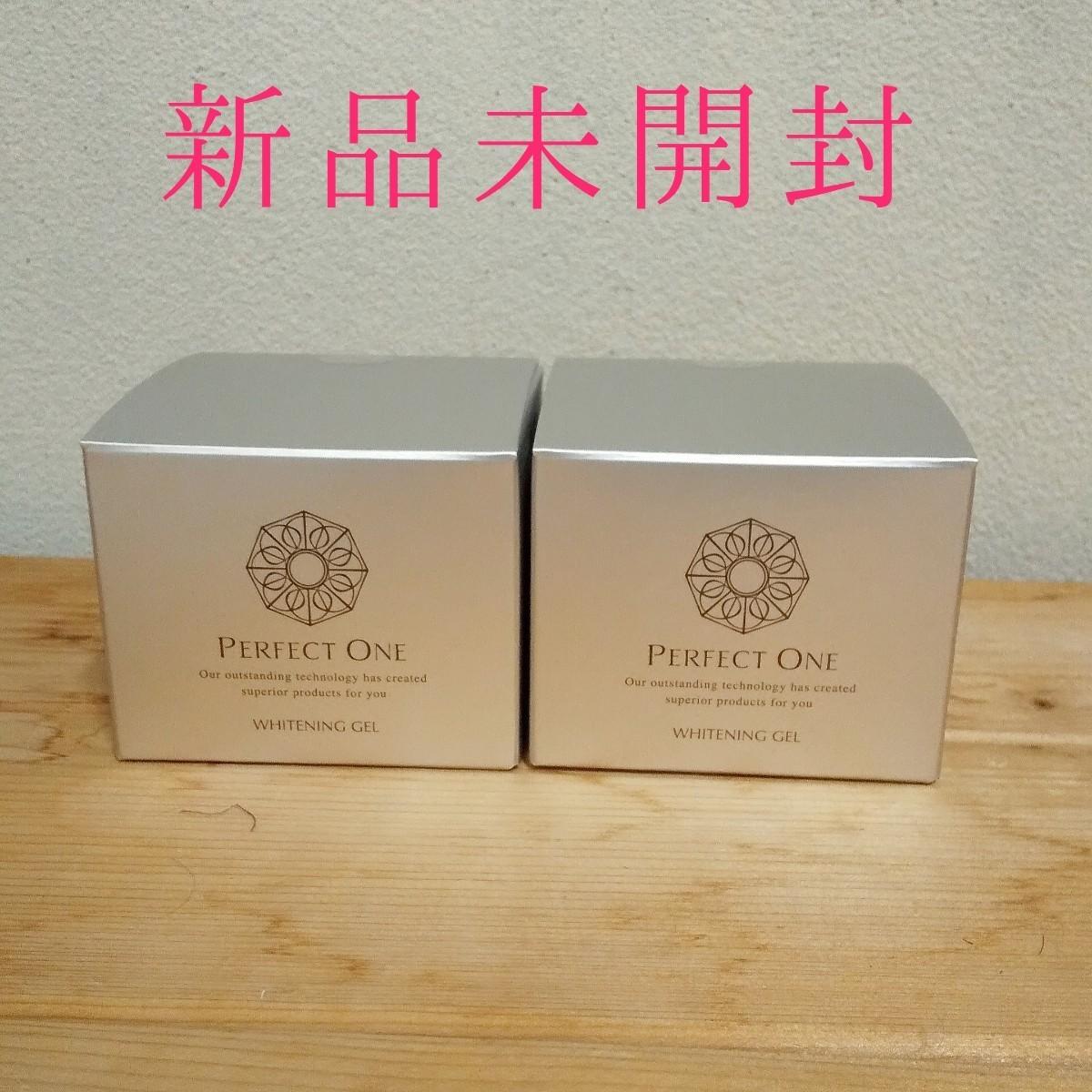 【新品未開封】パーフェクトワン 薬用ホワイトニングジェル 75g 2個