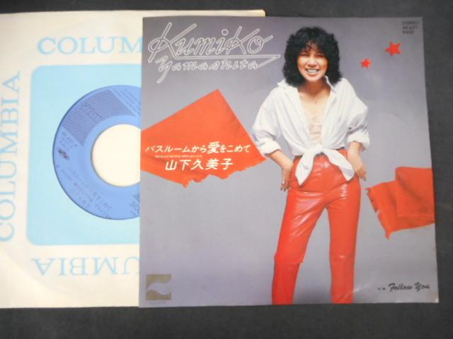 から こめ を て ルーム 愛 バス 山下久美子の「バスルームから愛をこめて」をApple Musicで