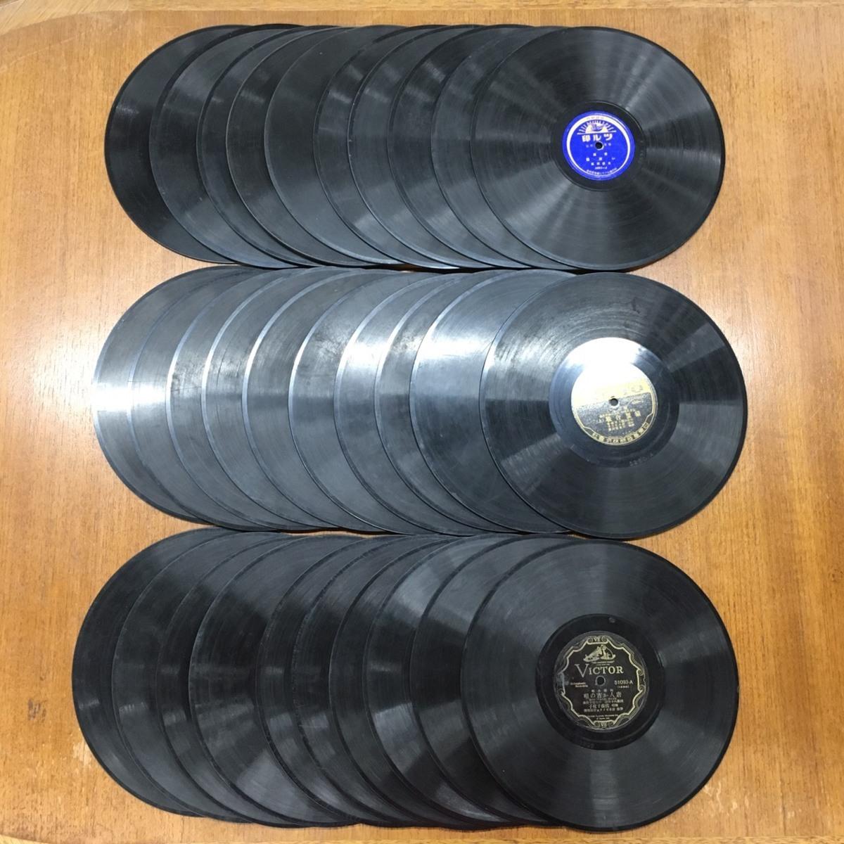 ■ジャンク SPレコード 色々混在30枚セット /中古品 Ж■_画像2