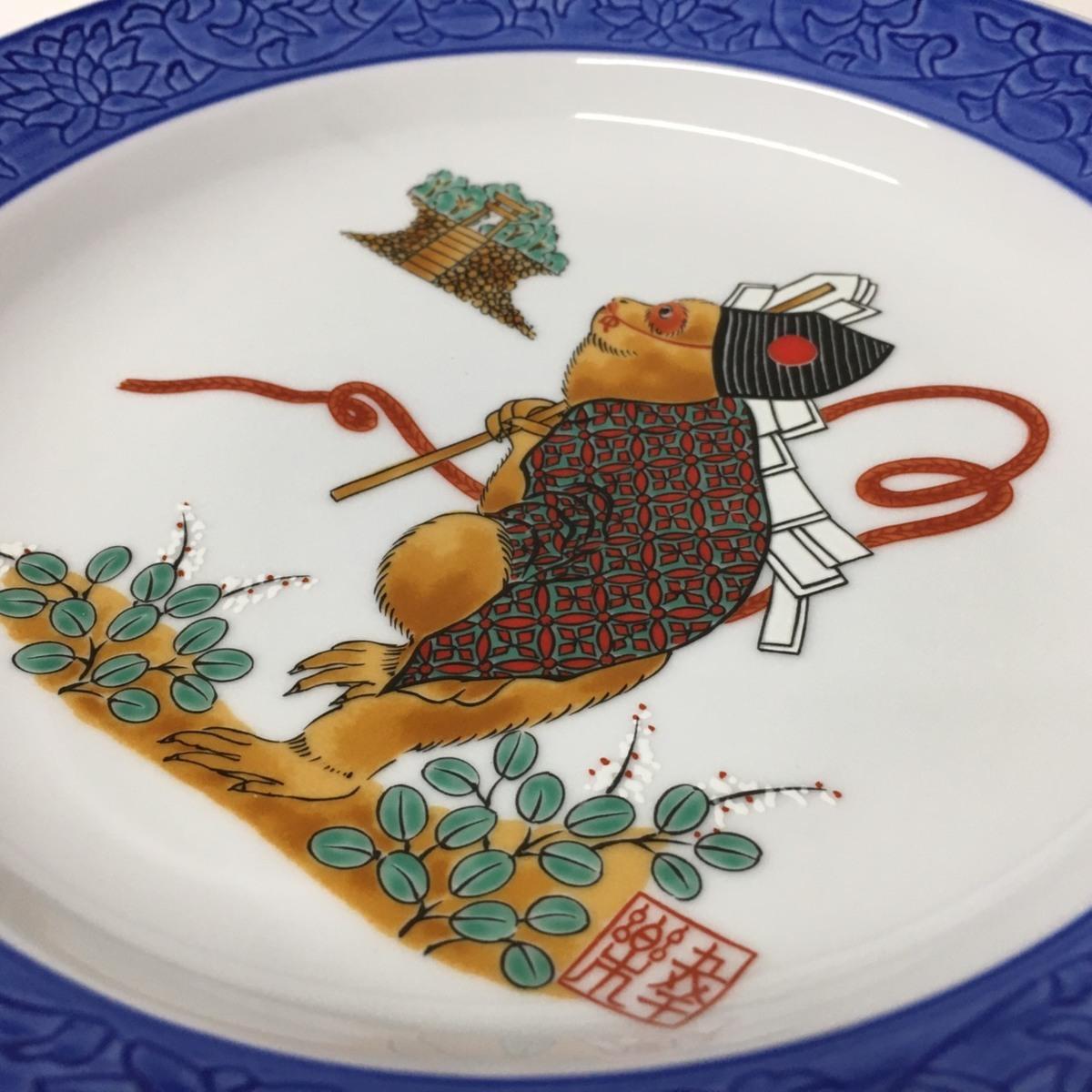 ■有田焼 幸楽窯 干支 飾り皿 申 猿 さる /中古品 ⇔■_画像5
