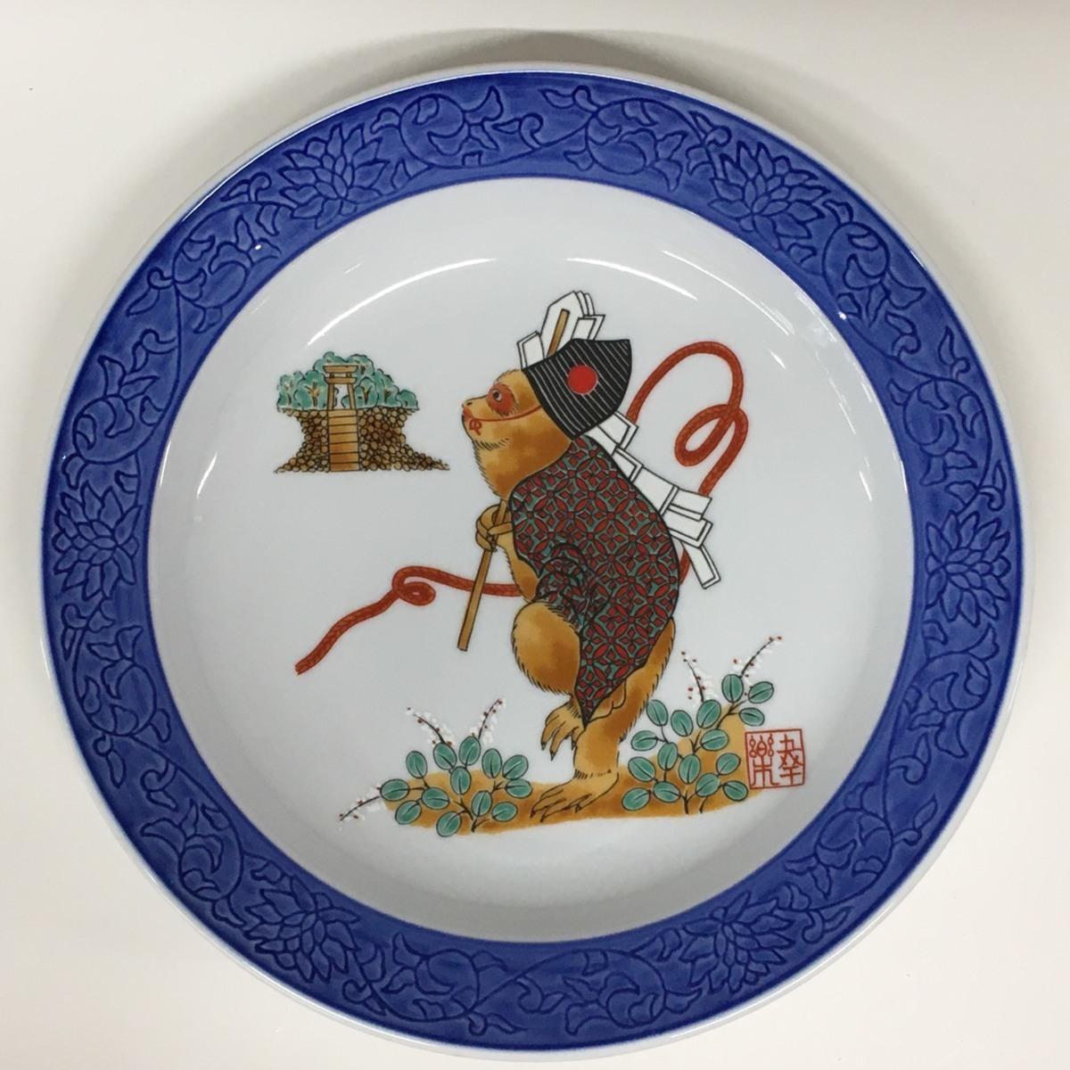 ■有田焼 幸楽窯 干支 飾り皿 申 猿 さる /中古品 ⇔■_画像1