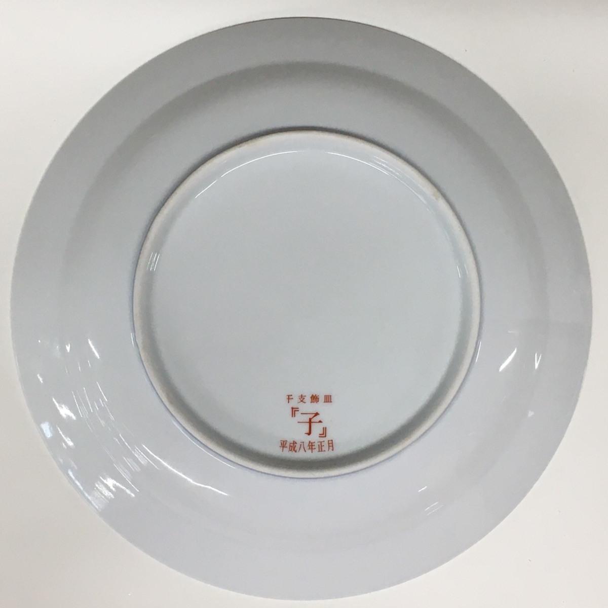 ■有田焼 幸楽窯 干支 飾り皿 子 ねずみ /中古品 ⇔■_画像3