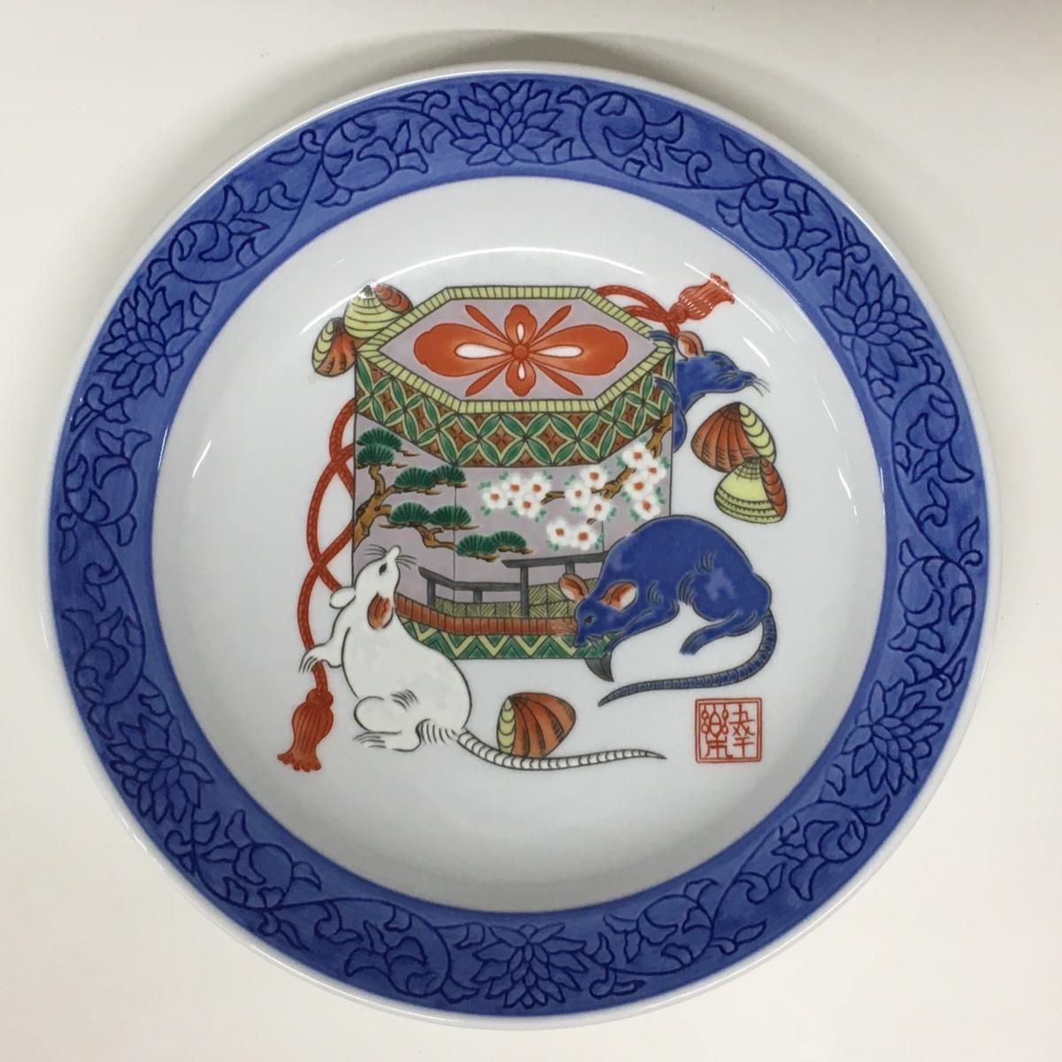 ■有田焼 幸楽窯 干支 飾り皿 子 ねずみ /中古品 ⇔■_画像1