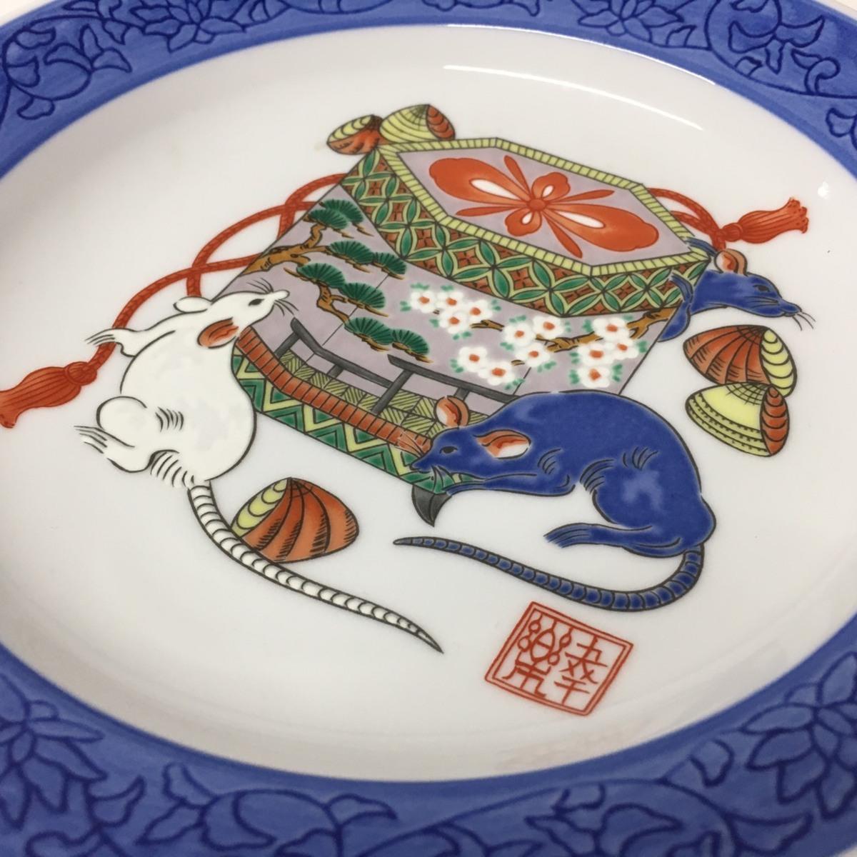 ■有田焼 幸楽窯 干支 飾り皿 子 ねずみ /中古品 ⇔■_画像5