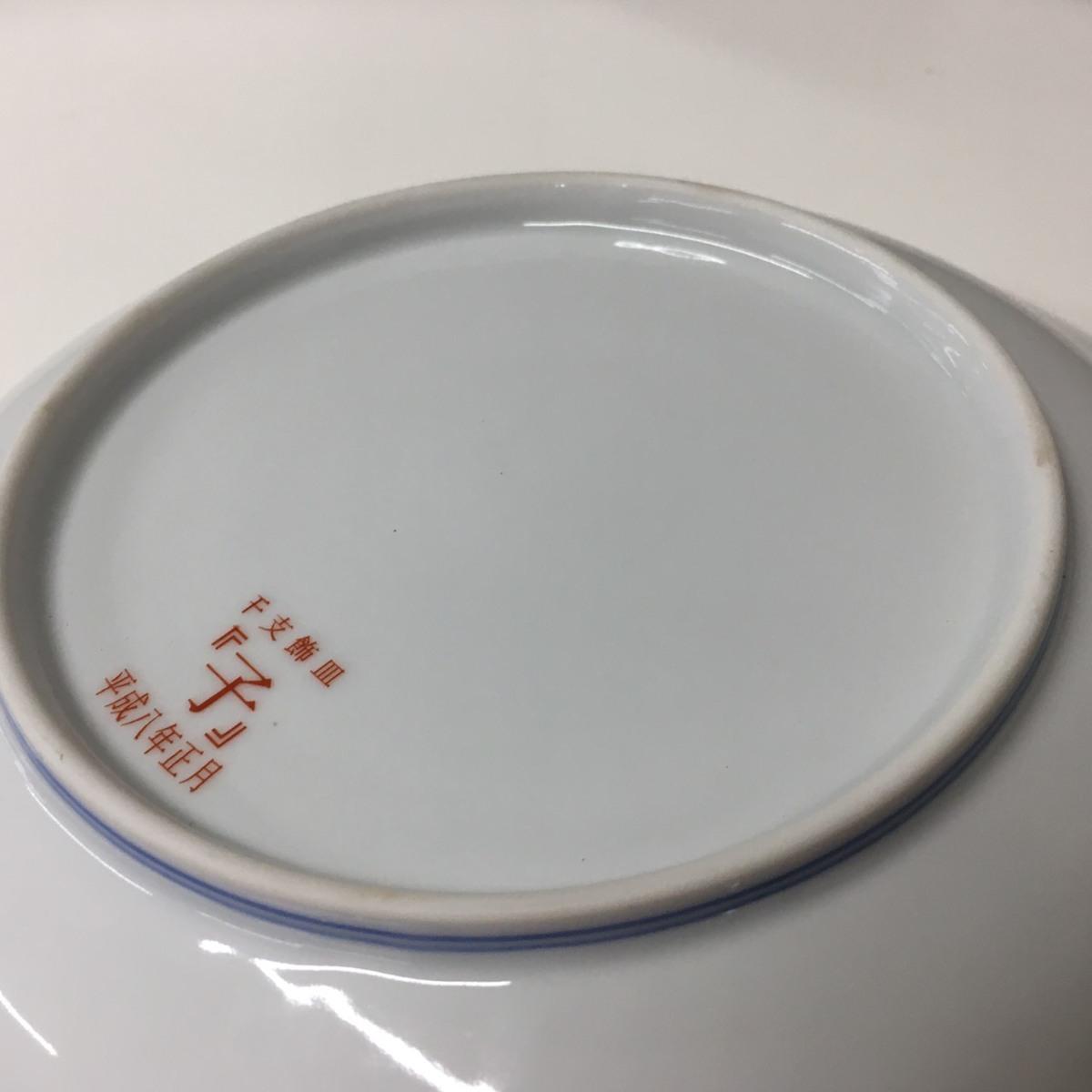 ■有田焼 幸楽窯 干支 飾り皿 子 ねずみ /中古品 ⇔■_画像4