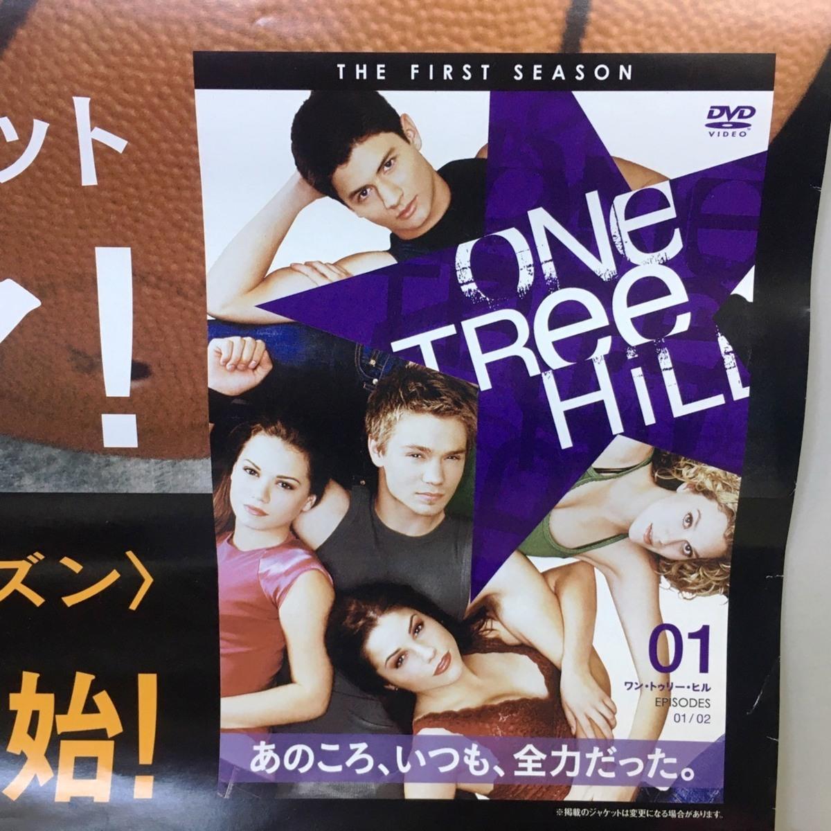 ■One Tree Hill スペシャルサポーター 山本裕典 ポスター /中古品 δ■_画像4