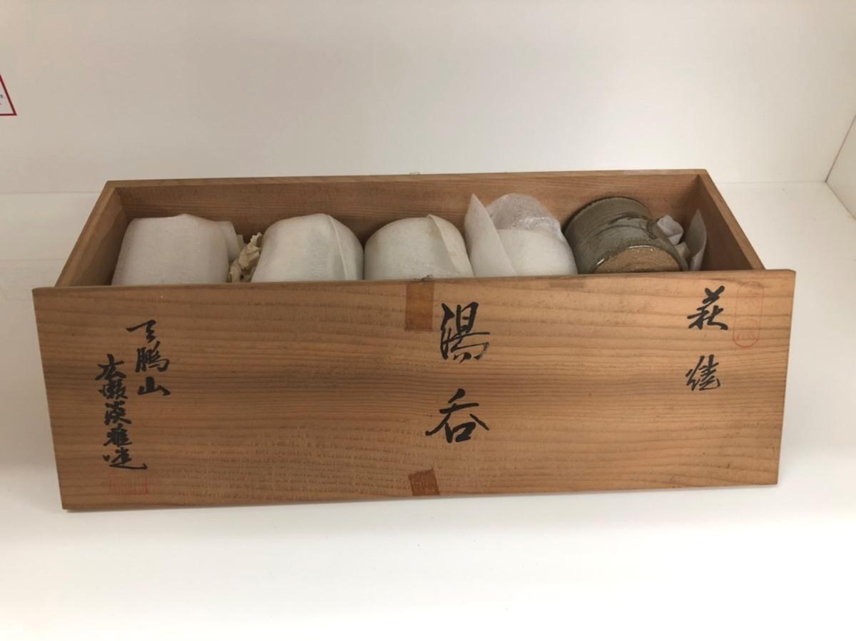 ★萩焼 茶器 湯呑5客セット 共箱付 ⇔★_画像2