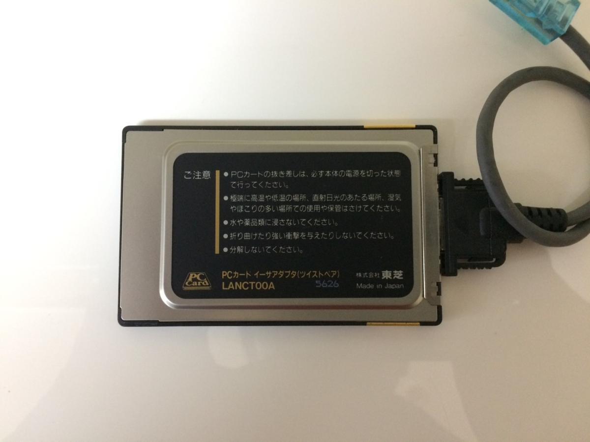 □ジャンク 東芝 PCカード2種類 非同期モデム(MDFCA00A)+イーサアダプタ(LANCT00A) δ□_画像4